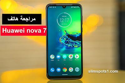 مراجعة هاتف Huawei nova 7