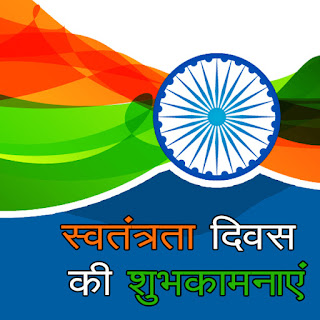 india independence day 2020 image