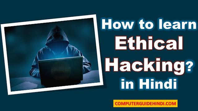 एथिकल हैकिंग कैसे सीखें? हिंदी में [How to learn ethical hacking? in Hindi]