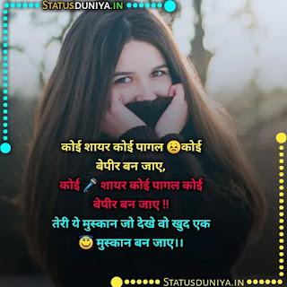 Smile Shayari In Hindi Images ,कोई शायर कोई पागल 😣कोई बेपीर बन जाए,  कोई 🎤 शायर कोई पागल कोई बेपीर बन जाए !!  तेरी ये मुस्कान जो देखे वो खुद एक 😇 मुस्कान बन जाए।।