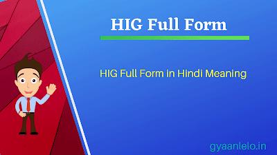 HIG Full Form