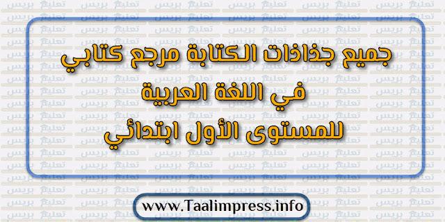 جميع جذاذات الكتابة مرجع كتابي في اللغة العربية للمستوى الأول ابتدائي
