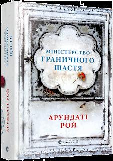 https://1.bp.blogspot.com/-fKcsCfMf8Ek/XgoaD_zotCI/AAAAAAAAJLo/Bz3d1AJHA0gS_MmxaIURA6I-uiOXWmGZACLcBGAsYHQ/s320/ministerstvo_hranychnoho_shchastya_cover.png