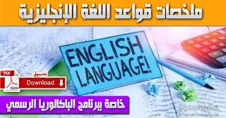 تحميل-ملخصات-قواعد-اللغة-الإنجليزية-الخاصة-ببرنامج-الباكالوريا-الرسمي