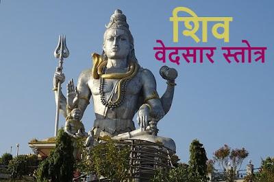 Shiv Vedsaar Stotram