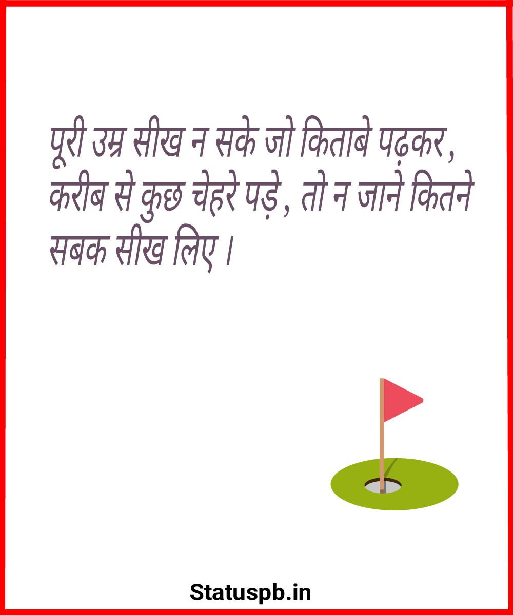 Rajasthani Status
