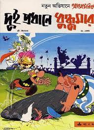 অ্যাসটেরিক্স - দুই প্রধানে ধুন্ধুমার Asterix dui Prodhane Dhundumar