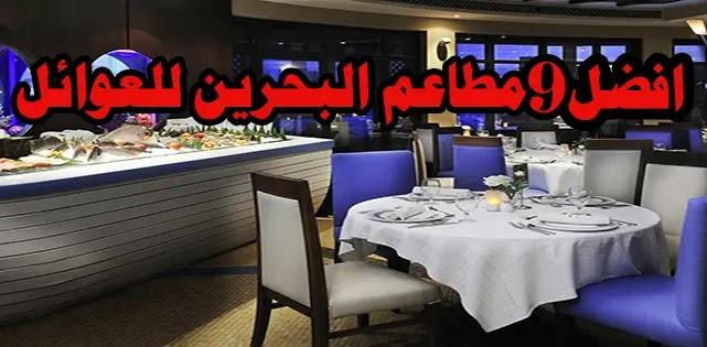 افضل 9 مطاعم البحرين للعوائل