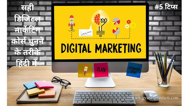 digital-marketing-course-in-hindi