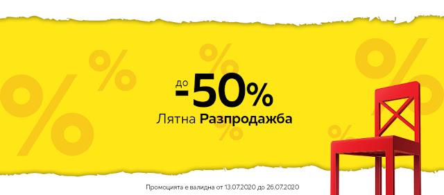 АИКО на мебели, обзавеждане и аксесоари   ЛЯТНА РАЗПРОДАЖБА ДО -50%