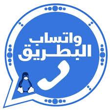 واتساب البطريق الازرق