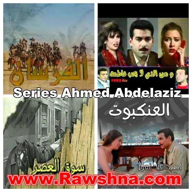 افضل مسلسلات احمد عبد العزيز على الإطلاق