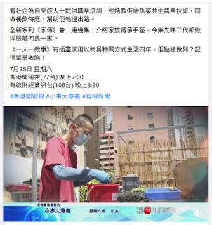業界資訊 : 小事大意義 【自閉孩子學習魚菜共生】