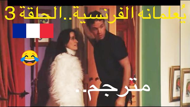 الحلقة 3 المسلسل التعليمي للغة الفرنسية الرائع (اكسترا فرانس) فلم مترجم للعربية