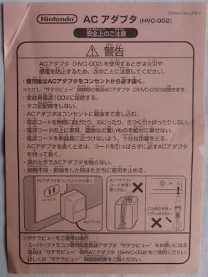 Seiken Densetsu 2 - Folleto rosa