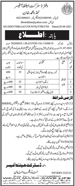 Health Department Vaccination Centers Jobs 2021