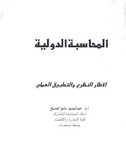 د عبد الحميد مانع الصيح -المحاسبة الدولية الإطار النظري والتطبيق العملي