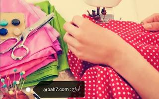 مشروع خياطة من المنزل دراسة جدوى مشروع خياطة وتطريز ملابس نسائية في البيت 2021.