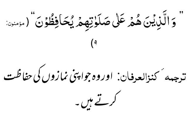 surah mominun ayat number 9
