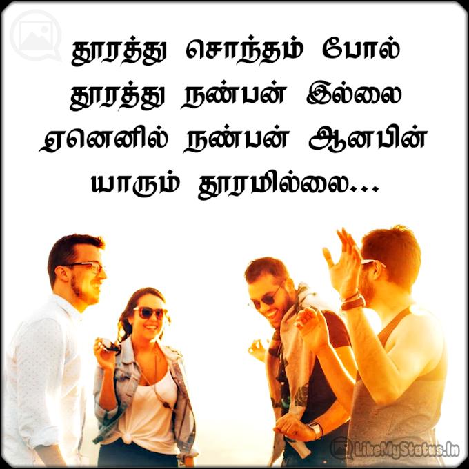நண்பன்... Nanban Tamil Quote Image...