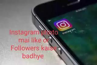 Instagram photo mai like or Followers kaise badhye