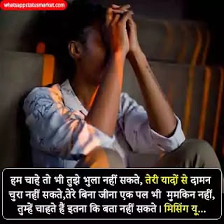 i miss you jaan shayari image