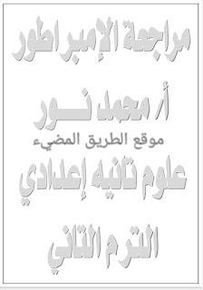 المراجعة النهائية في العلوم للصف الثاني الاعدادي الترم الثاني 2020 للأستاذ محمد نور الدين الملخص في 12 صفحة