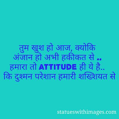 bhaigiri status,top attitude status in hindi