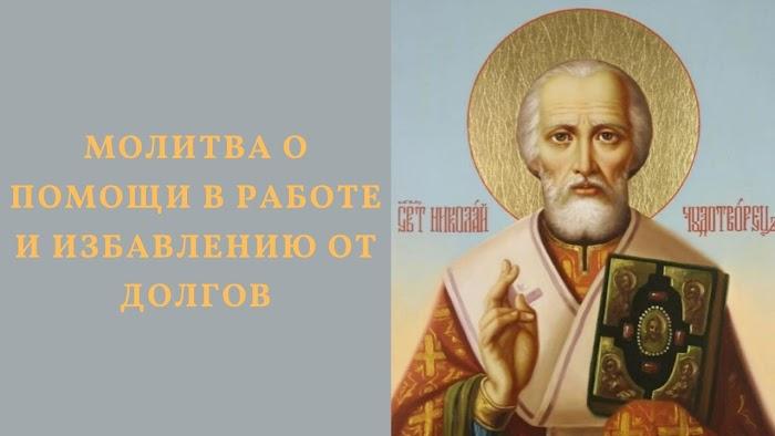 Молитва о помощи в работе и избавлению от долгов Николаю Чудотворцу