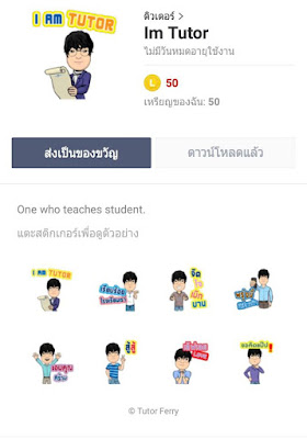 https://line.me/S/sticker/3879103