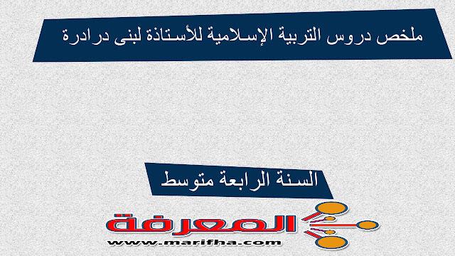 ملخص دروس التربية الإسلامية سنة 4 متوسط وفق منهاج الجيل 2 - للأستاذة لبنى درادرة