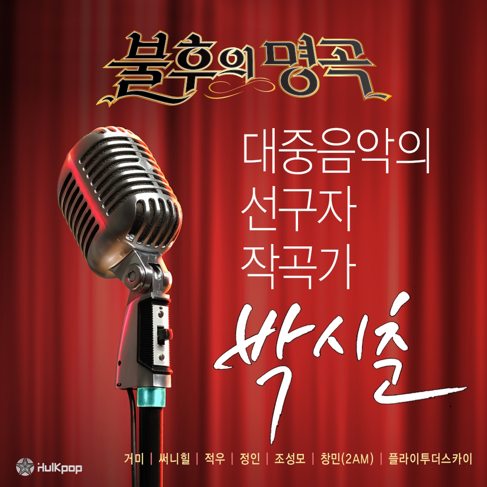 [Compalition] Various Artists – Immortal Song (Singing The Legend – Park Si Chun Special)