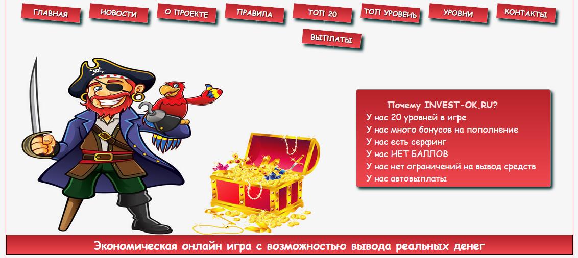 Invest-Ok.ru - Отзывы, развод, мошенники, сайт платит деньги?