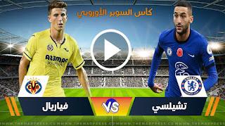 مشاهدة مباراة تشيلسي وفياريال بث مباشر بتاريخ 11-08-2021 كأس السوبر الأوروبي