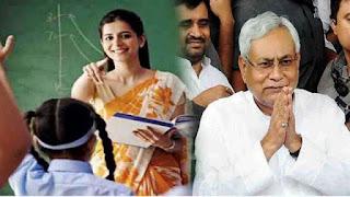 बिहार के शिक्षक अभ्यर्थियों के लिए खुशखबरी, 90 हजार से ज्यादा पदों पर बहाली की काउंसलिंग डेट जल्द होगी जारी