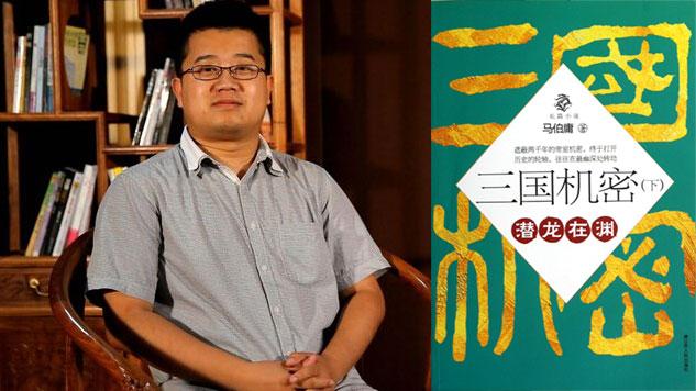 'หม่าโปหยง' (Ma Boyong) ผู้ประพันธ์ 'ความลับของสามก๊ก' (Secrets of the Three Kingdoms)