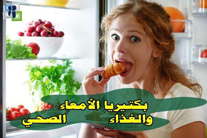 علاقة بكتيريا الأمعاء بالغذاء الصحي