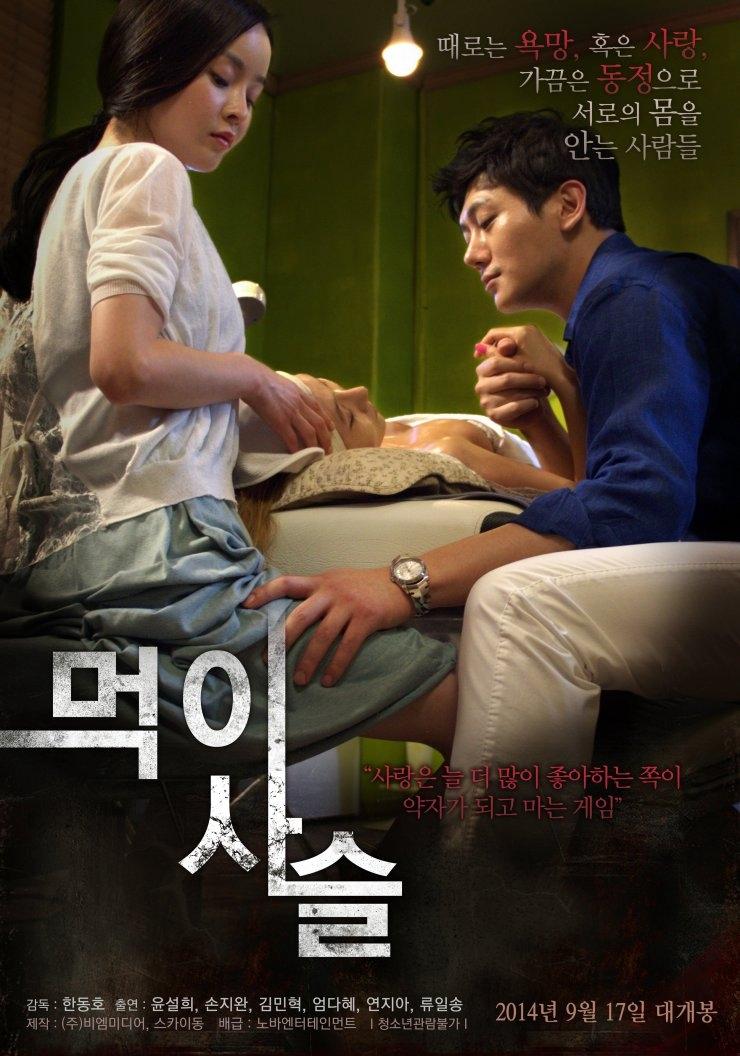 Food Chain Full Korea 18+ Adult Movie Online Free
