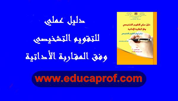دليل عملي للتقويم التشخيصي وفق المقاربة الأداتية للرياضيات والفرنسية