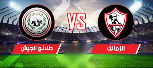 مشاهدة مباراة الزمالك وطلائع الجيش بث مباشر 6-9-2020الدوري المصري