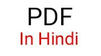पीडीएफ फाइल डाउनलोड - Pdf File In Hindi Download