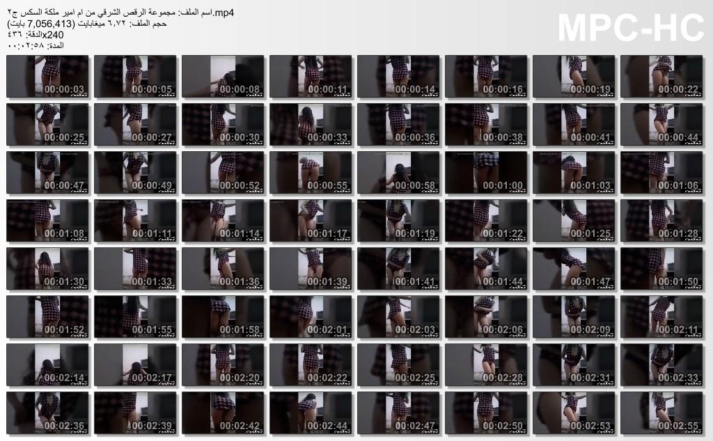 مجموعة الرقص الشرقي من ام امير ملكة السكس ج2