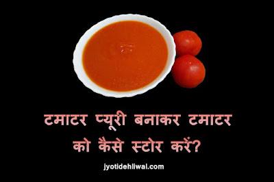 टमाटर प्यूरी बनाकर टमाटर को कैसे स्टोर करें (tomato puree)