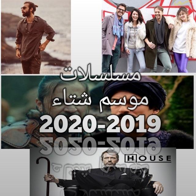 """المسلسلات التركية المرتقبة للموسم الدرامي """" شتاء """" 2020"""