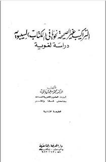 التراكيب غير الصحيحة نحوياً في (الكتاب) لسيبويه  دراسة لغوية - محمود سليمان ياقوت