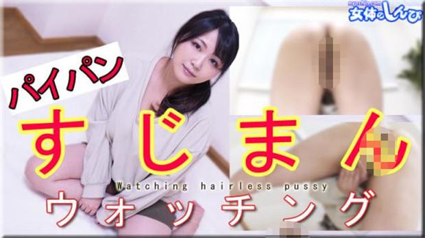 Nyoshin n2156 女体のしんぴ n2156 まゆ / パイパン筋マンウォッチング / B: 100 W: 73 H: 88