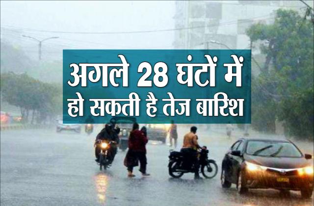 उत्तरमध्य क्षेत्र के इन जिलों में बिजली गिरने के साथ तेज बारिश की जताई संभावना