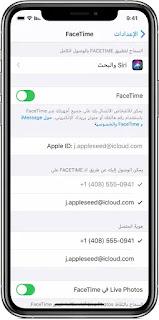 كيفية اجراء مكالمات جماعية FaceTime على ايفون وايباد