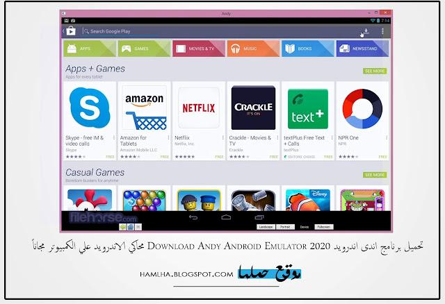 تحميل برنامج اندى اندرويد Download Andy Android Emulator 2020 محاكي الاندرويد - موقع حملها