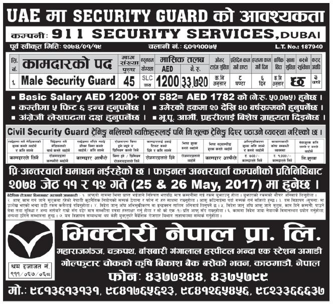 Jobs in Dubai for Nepali, Salary Rs 33,720